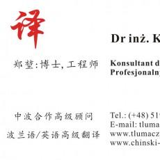 Tłumaczenia i Doradztwo Biznesowe dr inż. Kun Zheng
