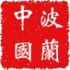 ChinPol Translation Team